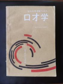 口才学(86年1版2印)
