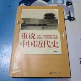 重说中国近代史(一版一印)