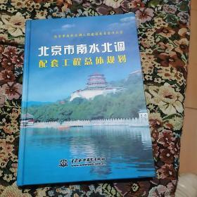 北京市南水北调配套工程总体规划 (精装)
