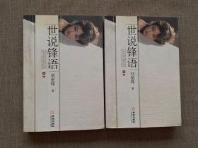 世说锋语(子辑、丑辑两册合售)