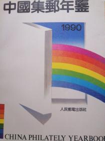中国集邮年鉴 1990