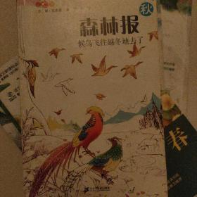 森林报(秋):候鸟飞往越冬地去了(彩图版)