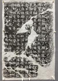 北齐娲皇宫刻经