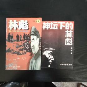 林彪+神坛下的林彪