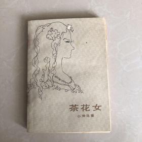 茶花女 外国文学出版社