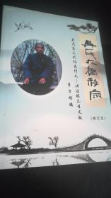 吴氏太极秘宗(修订版)