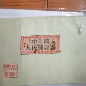中国人民解放军胸标(琼东巡防旅)