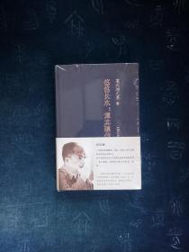 悠悠长水:谭其骧传(修订版)