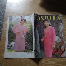 时装1984年第2期