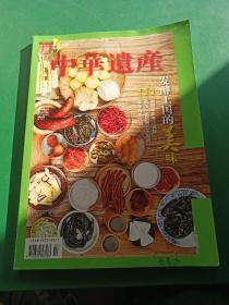 中华遗产2013.2