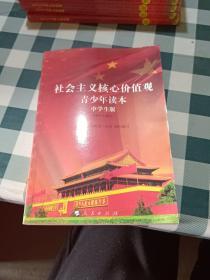社会主义核心价值观青少年读本. 中学生版