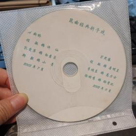 昆曲经典折子戏(2CD)