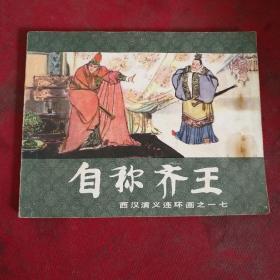自称齐王    西汉演义连环画之十七