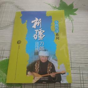 新疆人文地理:新疆刀郎