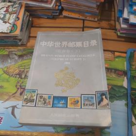 中华世界邮票目录.欧洲卷 下册