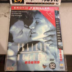 绝命偷情梦 DVD