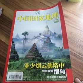 中国国家地理 2006 4