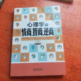 心理学与情商、智商、逆商(增订3版)