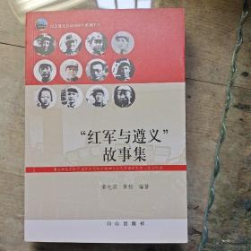 """红军与遵义""故事集"