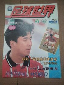 足球世界 1998年第8期