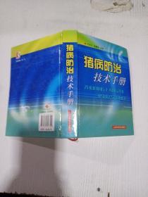 猪病防治技术手册