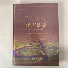 泽库县志1996-2015(全新未拆)