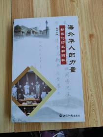 海外华人的力量:移民的历史和现状