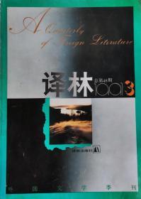 译林杂志1991年第3期,16开正版8成5新