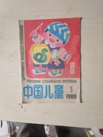 中国儿童1989年1期