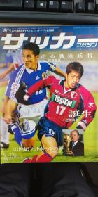 【日文原版】日本原版足球杂志(2001年1月24号刊,带菲戈海报1张,含日韩明星对抗赛,日欧联赛等专题)