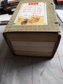 绘画本中国四大古典文学名著:三国演义:红楼梦:水浒全传:西游记。四本全套精装。