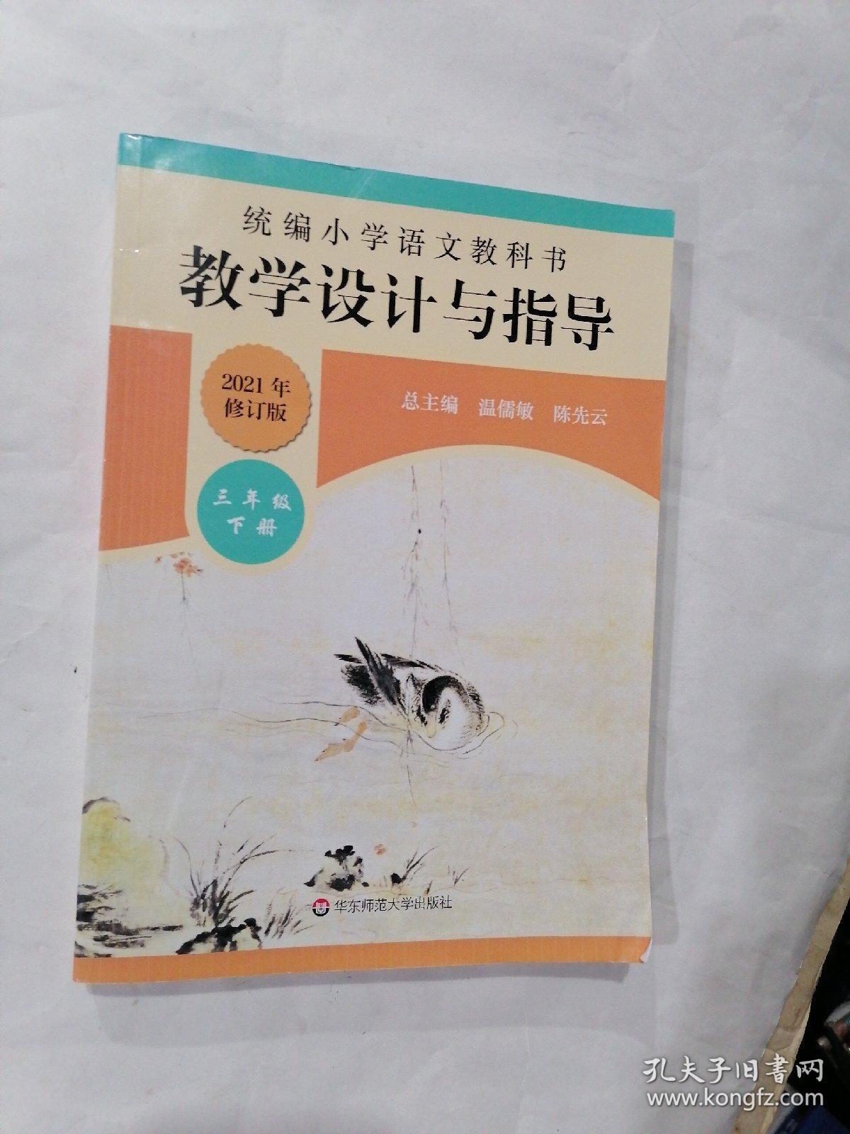 2020春统编小学语文教科书教学设计与指导三年级下册(温儒敏、陈先云主编)