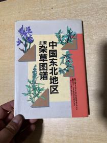 中国东北地区主要杂草图谱(精装)