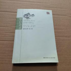 华岩文丛:华岩杂录