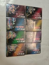 鬼吹灯(1-8册)