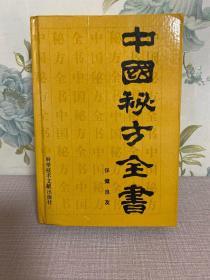 中国秘方全书(一次一印)