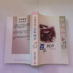 中国精神1.百年回声