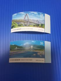 特687蘇花改全线通车邮票2全2020年  带边纸  原胶全品