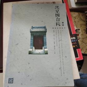 图说北京四合院