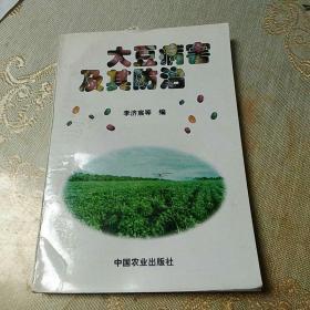 大豆病害及其防治