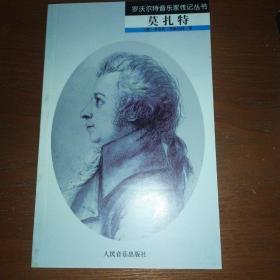 罗尔沃特音乐家传记丛书:莫扎特