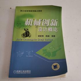 机械创新设计概论/浙江省高等教育重点教材