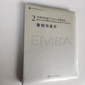 实战型房地产EMBA课程精选.2.策划与设计 塑封未拆