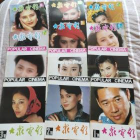 《大众电影》1991年1-12期全年。