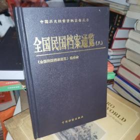 全国民国档案通览(8)