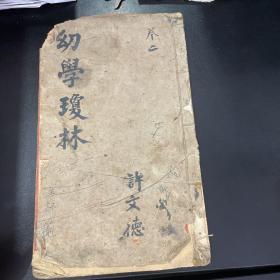 幼学琼林 卷二 我国古代最早的儿童读物