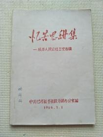 忆苦思甜集-  振平人民公社三史选辑  (油印本)