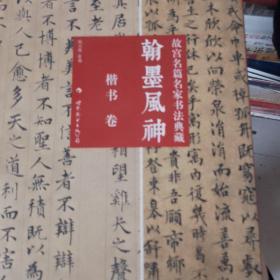 翰墨风神:故宫名篇名家书法典藏·楷书卷