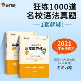 尖刀侠2021小学英语语法学霸狂练(4-6年级备考名校专用)