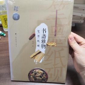 清玩书系·书斋雅物 笔墨纸砚